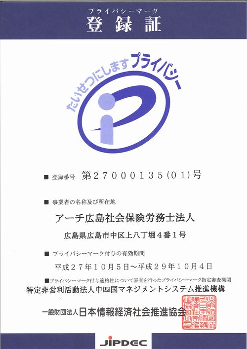 Pマーク登録証・アーチ社労士法人②