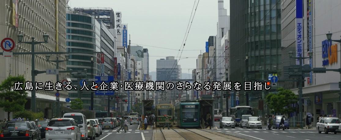 広島に生きる、人と企業・医療機関のさらなる発展を目指し